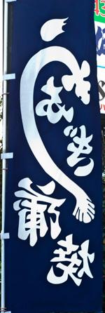 unagi-flag2