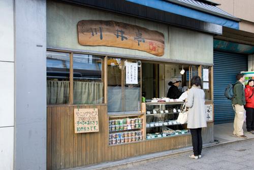 onigiri-shop